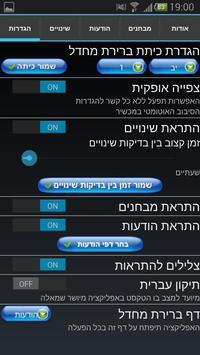 בליך ישן - הורידו את החדש! screenshot 3