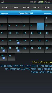 בליך ישן - הורידו את החדש! screenshot 2