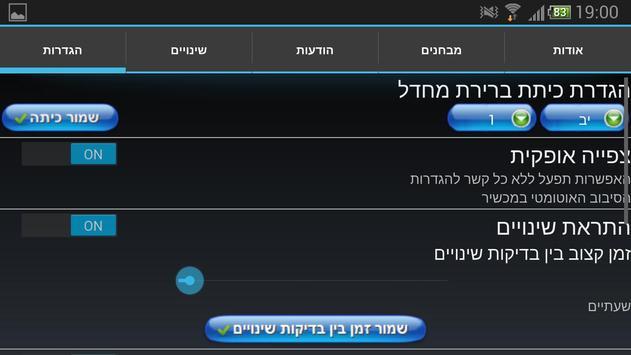 בליך ישן - הורידו את החדש! screenshot 7