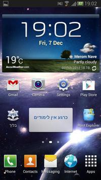 בליך ישן - הורידו את החדש! screenshot 4