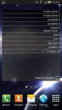 בליך ישן - הורידו את החדש! screenshot 5