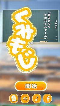 くみもじ poster