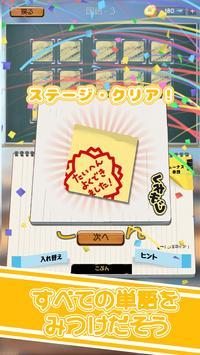 くみもじ screenshot 4