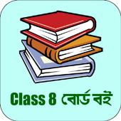 Class 8 NCTB Book 2018 অষ্টম শ্রেণি পাঠ্যবই ২০১৮ icon