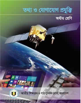 Class 8 NCTB Book 2018 অষ্টম শ্রেণি পাঠ্যবই ২০১৮ poster