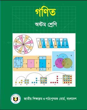 Class 8 NCTB Book 2018 অষ্টম শ্রেণি পাঠ্যবই ২০১৮ apk screenshot