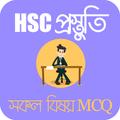 HSC Preparation & Suggestion MCQ এইচ এস সি ২০১৮