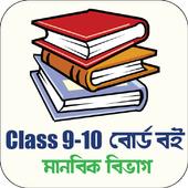 Class 9-10 NCTB Text Book Arts icon
