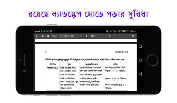 Class 9-10 NCTB Text Book Arts screenshot 6