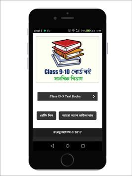 Class 9-10 NCTB Text Book Arts poster