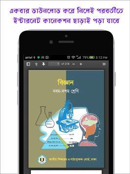 Class 9-10 NCTB Text Book Arts screenshot 1