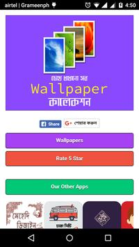 Wallpapers and Backgrounds Downloader ওয়ালপেপার poster