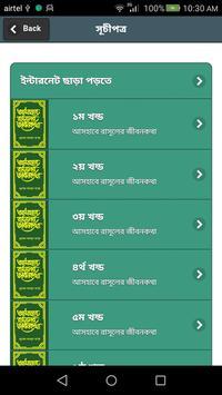 Life History of Prophet Muhammad saw Companions apk screenshot