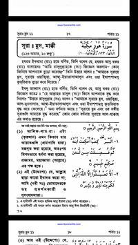 Tafsir ibn kathir তাফসীর কাসীর screenshot 6