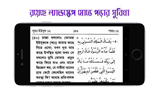 Tafsir ibn kathir তাফসীর কাসীর screenshot 8