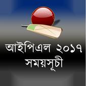 আইপিএল ২০১৭ চূড়ান্ত সময়সূচী icon