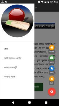 আইপিএল ২০১৭ চূড়ান্ত সময়সূচী apk screenshot