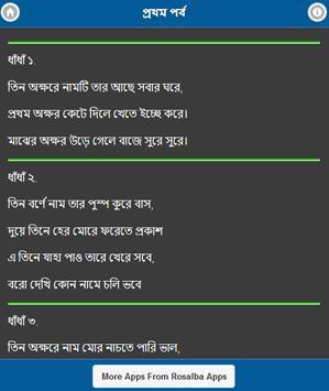 বাংলা ধাঁধা screenshot 1