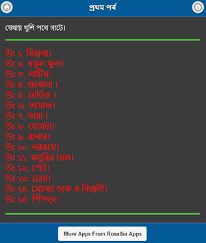 বাংলা ধাঁধা apk screenshot