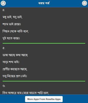 বাংলা ধাঁধা screenshot 3