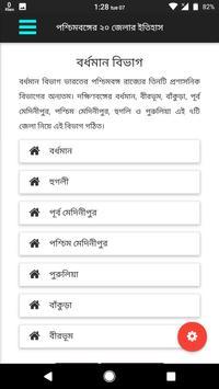 পশ্চিমবঙ্গের ২০ জেলার ইতিহাস apk screenshot