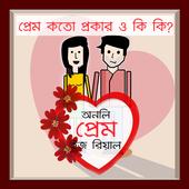প্রেম কত প্রকার ও কি কি? What is Love? icon