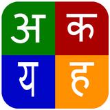 Hindi Keyboard - Best Hindlish keyboard