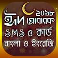 ঈদ SMS ও কার্ড বাংলা ও ইংরেজি (Eid SMS)
