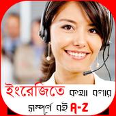 ইংরেজিতে কথা বলার সম্পূর্ণ বই (Learn English A-Z) icon