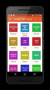 ইংরেজিতে কথা বলার সম্পূর্ণ বই (Learn English A-Z) screenshot 2