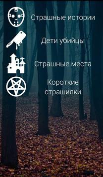 Страшно Интересно poster