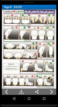 Asan Namaz and Duain screenshot 3