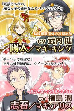 【BL】魔女っ子少年マジカルピース ảnh chụp màn hình 1