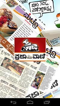 Prajavani ePaper poster