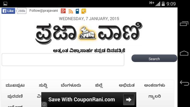 Prajavani ePaper screenshot 2