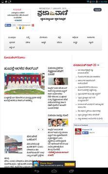 Prajavani ePaper screenshot 4