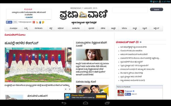 Prajavani ePaper screenshot 5
