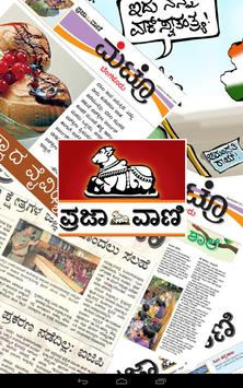 Prajavani ePaper screenshot 6