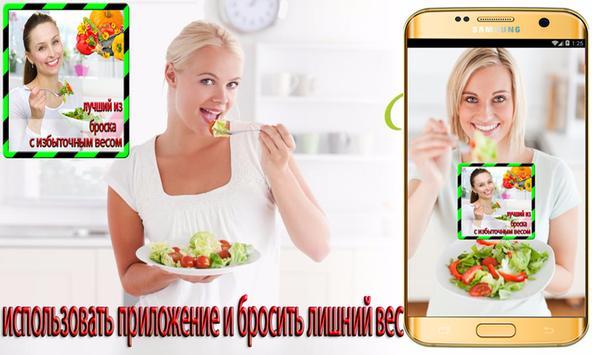 сбросить лишний вес 3 pro apk screenshot