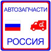 Автозапчасти Россия icon