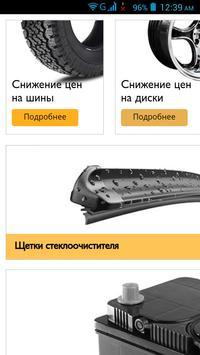 Автозапчасти Россия screenshot 2