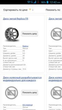 Автозапчасти Россия screenshot 4