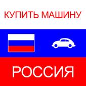 купить машину в Россия icon