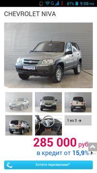 купить машину в Россия screenshot 5