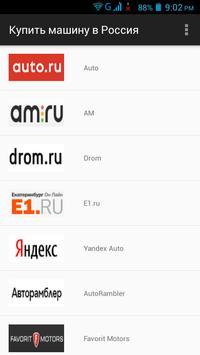 купить машину в Россия poster