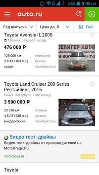 купить машину в Россия screenshot 2