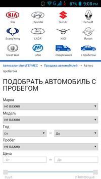 купить машину в Россия apk screenshot