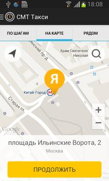 СМТ Такси poster