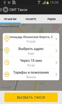 СМТ Такси screenshot 1