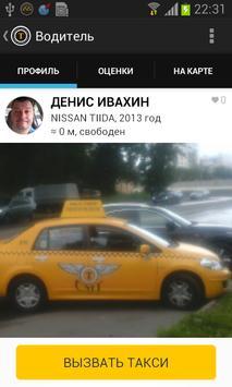 СМТ Такси screenshot 3